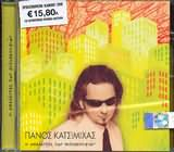CD image PANOS KATSIMIHAS / OI BALANTES TON POLYKATOIKION