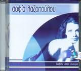 CD image SOFIA LAZOPOULOU / TAXIDI STO ONEIRO