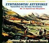 ARHEIO ELLINIKIS MOUSIKIS / <br>SYNTAZONTAI AYGERINES - TRAGOUDIA TIS DYTIKIS THESSALIAS