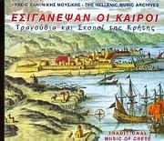 CD image ARHEIO ELLINIKIS MOUSIKIS / ESIGANEPSAN OI KAIROI / TRAGOUDIA KAI SKOPOI TIS KRITIS