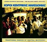 CD image ARHEIO ELLINIKIS MOUSIKIS / HOROI TIS KENTRIKIS MAKEDONIAS / HINTZOS.OUROUMIS