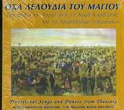 CD image ARHEIO ELLINIKIS MOUSIKIS / OSA LELOUDIA TOU MAGIOU / TRAGOUDIA KAI HOROI TIS KARDITSAS