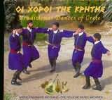 CD image for ARHEIO ELLINIKIS MOUSIKIS / OI HOROI TIS KRITIS