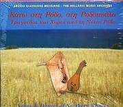 CD image ARHEIO ELLINIKIS MOUSIKIS / KATO STI RODO STI RODOPOULA / TRAGOUDIA KAI HOROI APO TI NOTIA RODO