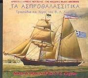 CD image ARHEIO ELLINIKIS MOUSIKIS / TA ASPROTHALASSITIKA - TRAGOUDIA KAI HOROI TOU V.A. AIGAIOU