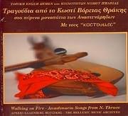 CD image for ARHEIO ELLINIKIS MOUSIKIS / TRAGOUDIA APO TO KOSTI VOREIAS THRAKIS - ANASTENARIDES
