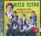 CD Image for ΝΙΤΣΑ ΤΣΙΤΡΑ / ΜΑΚΕΔΟΝΙΚΑ ΧΟΡΕΥΤΙΚΑ