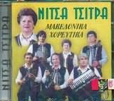 ΝΙΤΣΑ ΤΣΙΤΡΑ / <br>ΜΑΚΕΔΟΝΙΚΑ ΧΟΡΕΥΤΙΚΑ