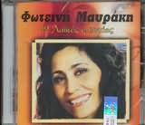 CD image FOTEINI MAYRAKI / 12 LAIKES EPITYHIES