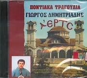CD image ΓΙΩΡΓΟΣ ΔΗΜΗΤΡΙΑΔΗΣ / ΑΕΡΤΣ