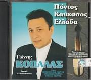 CD image GIANNIS KOPALAS / PONTOS - KAYKASOS - ELLADA