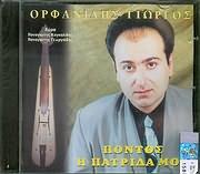 CD image ΓΙΩΡΓΟΣ ΟΡΦΑΝΙΔΗΣ / ΠΟΝΤΟΣ Η ΠΑΤΡΙΔΑ ΜΟΥ