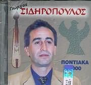 CD Image for ΓΙΩΡΓΟΣ ΣΙΔΗΡΟΠΟΥΛΟΣ / ΠΟΝΤΙΑΚΑ 2000