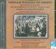 CD image HOROI KAI TRAGOUDIA TIS IPEIROU / VASILIS KOLOVOS - PETRO LOUKAS HALKIAS