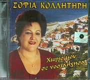 CD Image for SOFIA KOLLITIRI / HORIO MOU SE NOSTALGISA