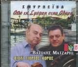 CD image VASILIS MANTZARIS VIOLI GIORGOS KOROS / SMYRNEIKA APO TIN SMYRNI STIN ATHINA