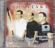 CD image for ΜΙΧΑΛΗΣ ΖΕΡΦΕΙΡΙΔΗΣ / ΖΩΝΤΑΝΗ ΗΧΟΓΡΑΦΗΣΗ ΠΟΝΤΙΑΚΑ