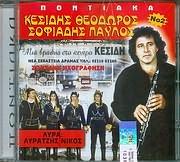 CD image TH. KESIDIS - G. KESIDIS / MIA VRADIA STO KENTRO KESIDI NO.2