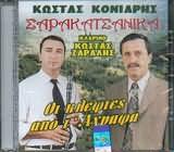 CD image KOSTAS KONIARIS / SARAKATSANIKA OI KLEFTES APO T AGRAFA KLARINO ZARALIS