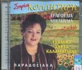 CD image SOFIA KOLLITIRI / TRAGOUDIA LOULOUDIA APO TO PERIVOLI TOU LAOU MAS