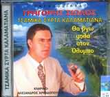 GRIGORIS SIOLOS / <br>THA VGO PSILA STON OLYBO (TSAMIKA - SYRTA - KALAMATIANA)