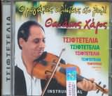 CD Image for ΘΑΝΑΣΗΣ ΧΑΡΟΣ / Ο ΜΕΓΑΛΟΣ ΣΟΛΙΣΤΑΣ ΣΤΟ ΒΙΟΛΙ ΤΣΙΦΤΕΤΕΛΙΑ