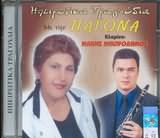 CD image PAGONA ATHANASIOU / IPEIROTIKA TRAGOUDIA KLARINO MAKIS BORODIMOS