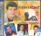 CD image ΣΤΑΘΗΣ ΝΙΚΟΛΑΙΔΗΣ / ΚΡΑΤ ΨΗΛΑ ΤΟ ΟΝΟΜΑΣ