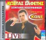 CD image KOSTAS SAFETIS / ZONTANA APO TO KENTRO KONE KLARINO MAKIS BEKOS