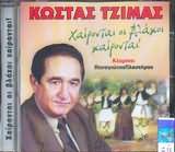 CD image KOSTAS TZIMAS / HAIRONTAI OI VLAHOI HAIRONTAI KLARINO PANAGIOTIS PLASTIRAS
