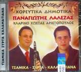 PANAGIOTIS LALEZAS / <br>HOREYTIKA DIMOTIKA KLARINO KOSTAS ARISTOPOULOS TSAMIKA SYRTA KALAMATIANA