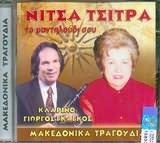 NITSA TSITRA / <br>TO MANTILOUDI SOU KLARINO GIORGOS GKAGKOS MAKEDONIKA TRAGOUDIA