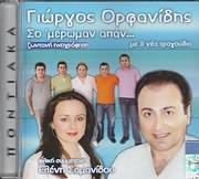 CD image ΓΙΩΡΓΟΣ ΟΡΦΑΝΙΔΗΣ / ΣΟ ΜΕΡΩΜΑΝ ΑΠΑΝ