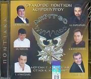 CD image ΣΥΛΛΟΓΟΣ ΠΟΝΤΙΩΝ ΑΣΠΡΟΠΥΡΓΟΥ / ΑΚΡΙΤΕΣ - ΝΙΚΟΛΑΙΔΗΣ - ΠΑΡΧΑΡΙΔΗΣ - ΙΩΑΝΝΙΔΗΣ - ΑΤΜΑΤΖΙΔΗΣ - ΜΩΥΣΗΣ