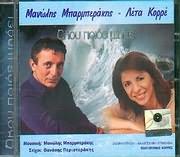 MANOLIS BARBERAKIS - LETA KORRE / AKOU POIOS MILAEI