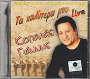 CD image for GIANNIS KOPALAS / TA KALYTERA MOU LIVE
