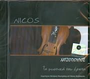 CD image for ΝΙΚΟΣ ΧΑΤΖΟΠΟΥΛΟΣ - NICOS / ΤΑ ΜΥΣΤΙΚΑ ΤΟΥ ΕΡΩΤΑ