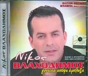 CD image NIKOS VLAHODIMOS / GYNAIKA APOPSE EBLEXA (KLARINO: K. ARISTOPOULOS - VIOLI: NIKOS HATZOPOULOS)