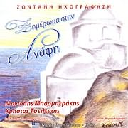 MANOLIS BARBERAKIS - HRISTOS TSELENTIS / XIMEROMA STIN ANAFI