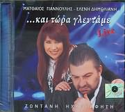 CD image MATTHAIOS GIANNOULIS - ELENI DIMOLIANI / KAI TORA GLENTAME - LIVE ZONTANA