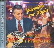 CD image for ΛΕΟΝΑΡΔΟΣ ΜΠΟΥΡΝΕΛΗΣ / ΤΡΑΓΟΥΔΙΑ ΤΗΣ ΧΑΡΑΣ