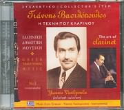 CD image for GIANNIS VASILOPOULOS / I TEHNI TOU KLARINOU - THE ART OF CLARINET (NO.1) (INSTRUMENTAL)