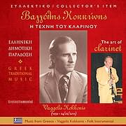 CD image VAGGELIS KOKKONIS / I TEHNI TOU KLARINOU - THE ART OF CLARINET (INSTRUMENTAL)