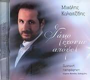 CD image for MIHALIS KALAITZIDIS / GAMO EHOUME APOPSE - ZONTANI IHOGRAFISI