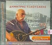 CD Image for DIMITRIS TSAOUSAKIS / OI MEGALOI REBETES