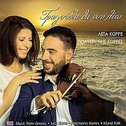 CD image for LETA KORRE - POLYHRONIS KORRES / TRAGOUDIA THA SOU LEO