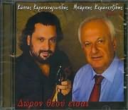 CD image for KOSTAS KARAPANAGIOTIDIS - BABIS KEMANETZIDIS / DORON THEOU EISAI (STUDIO LIVE)
