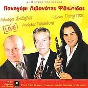 LABROS SKARLAS - ANDREAS TSAOUSIS / PANIGYRI LIVANATES FTHIOTIDAS
