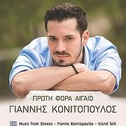 CD image for ΓΙΑΝΝΗΣ ΚΟΝΙΤΟΠΟΥΛΟΣ / ΠΡΩΤΗ ΦΟΡΑ ΑΙΓΑΙΟ