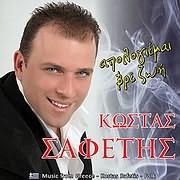 CD image for ΚΩΣΤΑΣ ΣΑΦΕΤΗΣ / ΑΠΟΛΟΓΙΕΜΑΙ ΒΡΕ ΖΩΗ